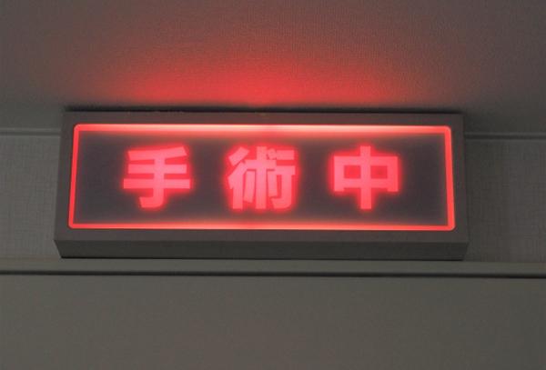 手術中の電光表示板